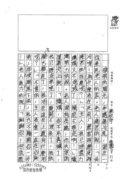 99W6303劉欣宇 (2).jpg