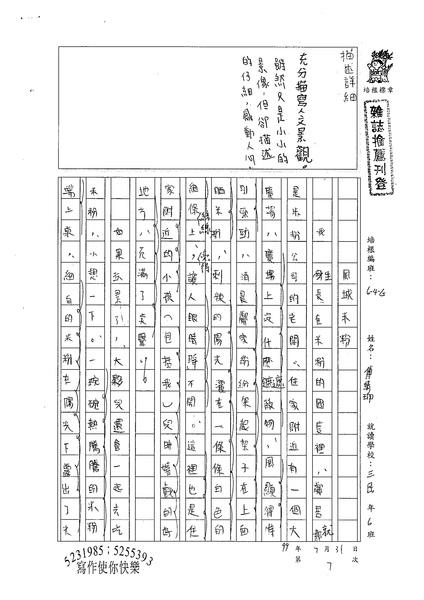 99WG107傅靖珈 (1).jpg
