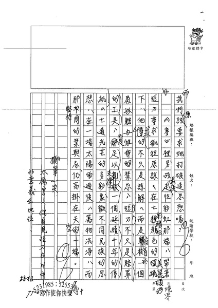99WE410曾宥儒 (3).jpg