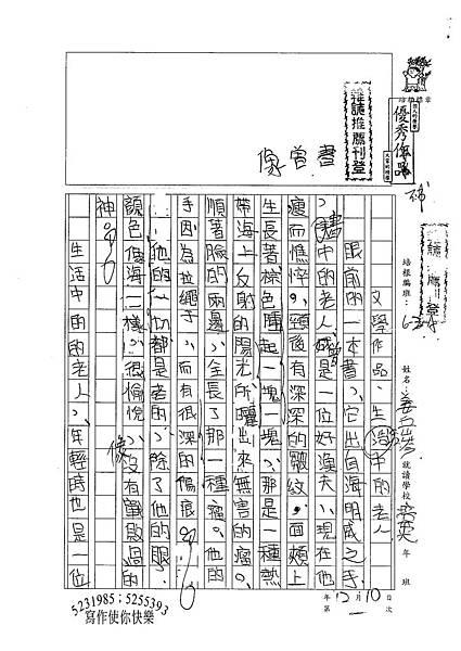 99WA301姜岳岑 (1).jpg