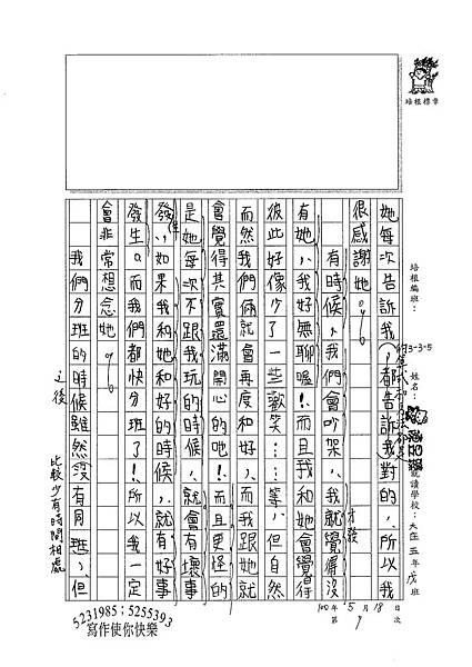 100W5409陳昱臻 (2).jpg