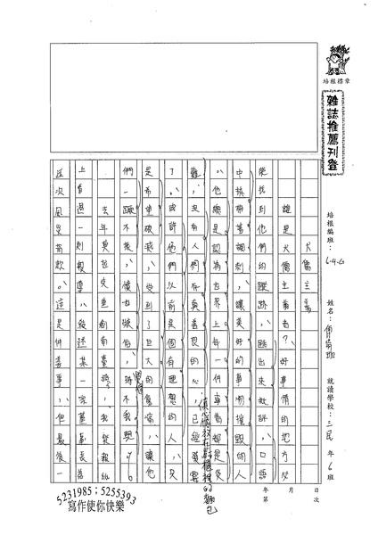 99WG106傅靖珈 (1).jpg