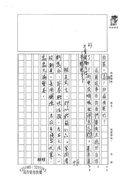 99W6108蔡芝霖 (3).jpg