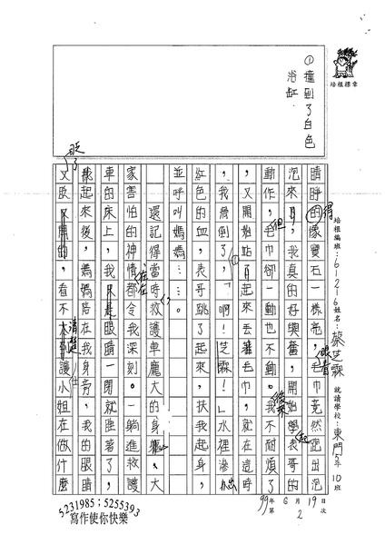 99W6102蔡芝霖 (2).jpg