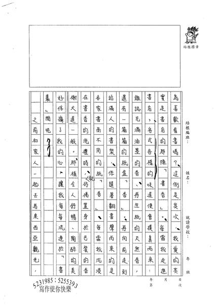99WE107張若瑜 (2).jpg