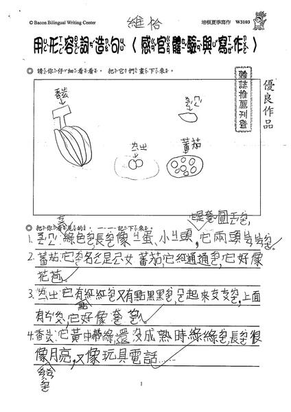 99W3103蔡維怡 (1).jpg