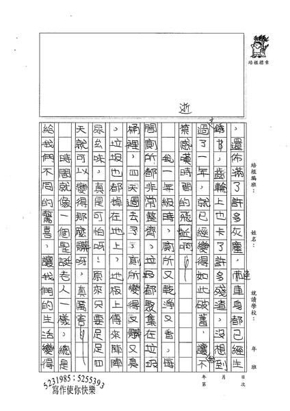 99W5209鍾宛臻 (3).jpg
