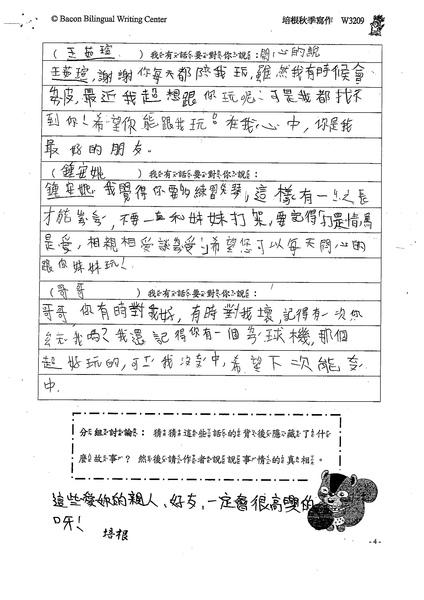 99W3209鍾安妮 (2).jpg