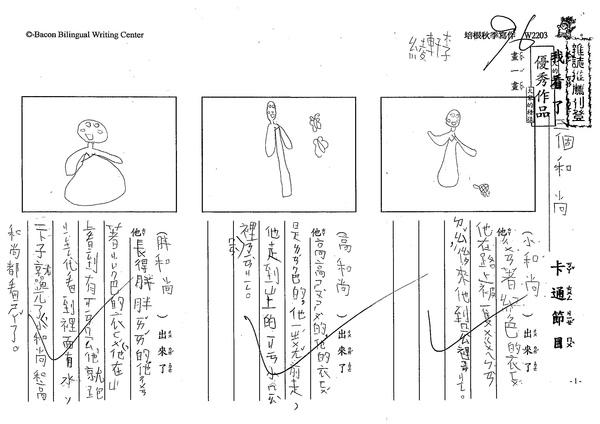 99W2203李軒綾 (1).jpg