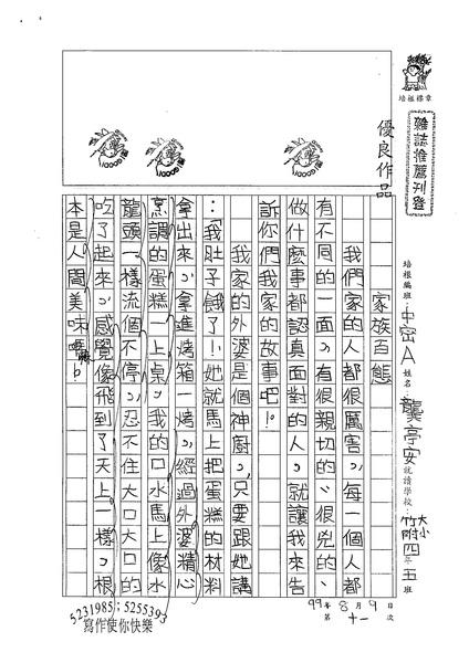 99TMW11龔亭安 (1).jpg