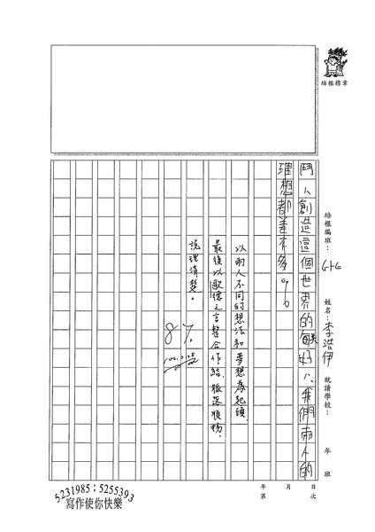 99WG309李浩伊 (4).jpg
