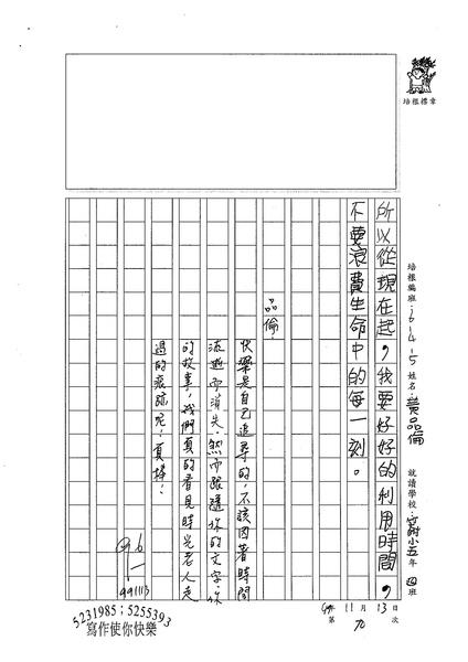 99W5209黃品倫 (3).jpg