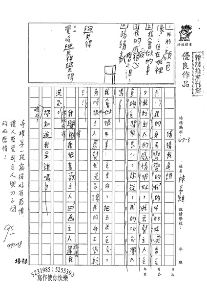 99W3302陳亭維.jpg