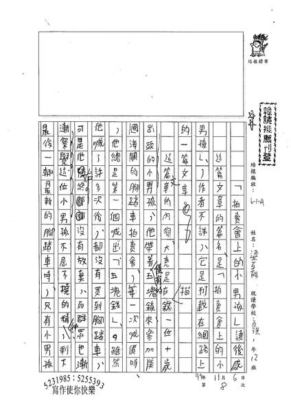 99WA208梁至皓 (1).jpg