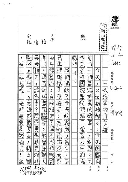 99W4202楊雨宸 (1).jpg