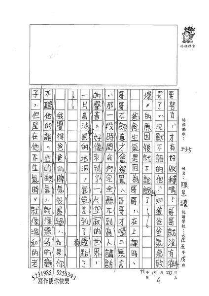 99W5206陳昱臻 (2).jpg