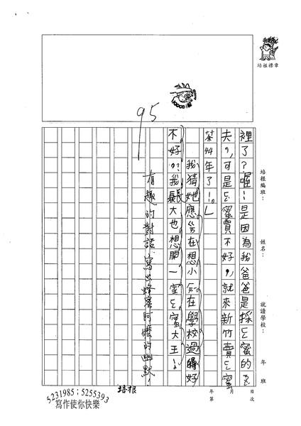 99TMW10陳奕蓁 (3).jpg