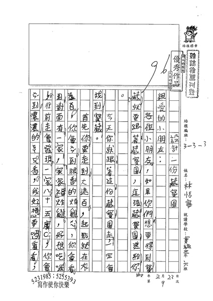99W3309林恬寧 (1).jpg