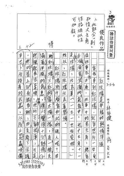 99W6104林祐婕 (1).jpg