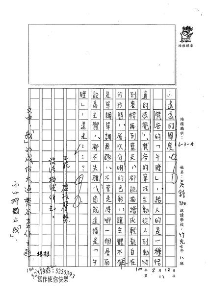 99WA308吳錞珈 (3).jpg