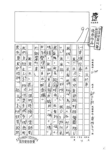 99W3303郭旻軒 (1).jpg