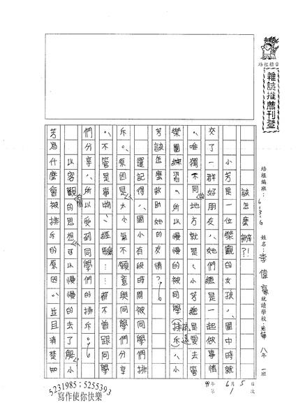 WG101李偉豪 (1).jpg