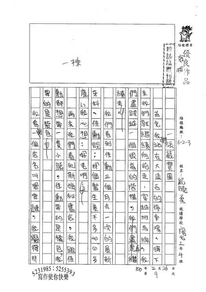 99W3309紀曉柔 (1).jpg