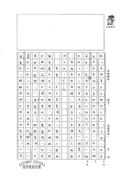 99WG203楊立渝 (2).jpg