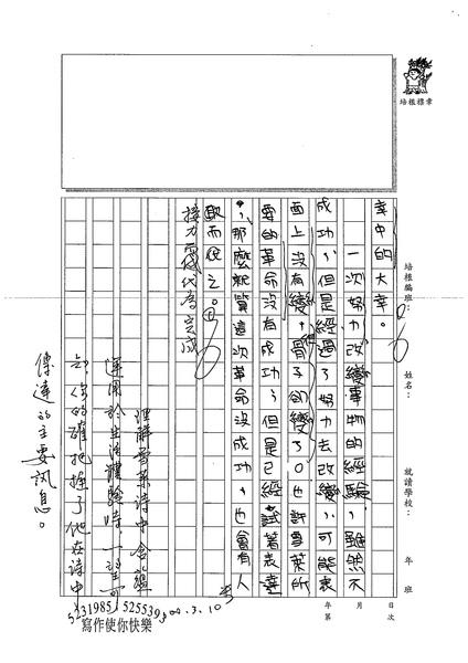 99WE310高偉倫 (3).jpg