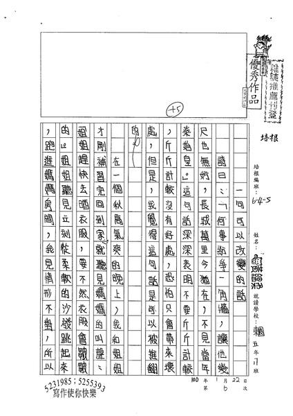 99W5306黃縕柔 (1).jpg
