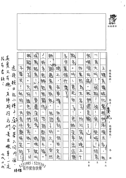99W3203周芷嫺 (2).jpg