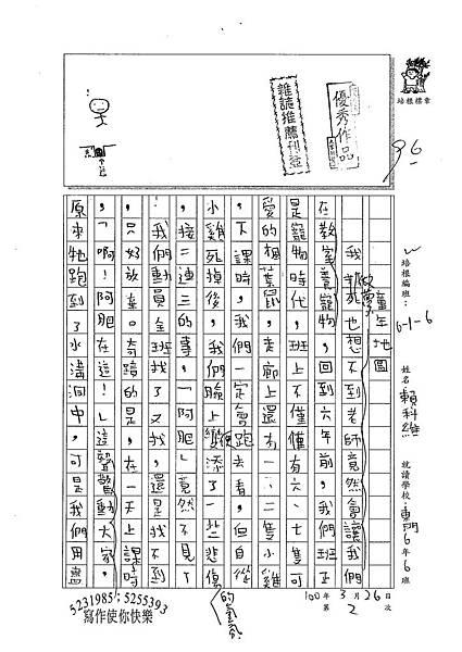 100W6402賴科維 (1).jpg