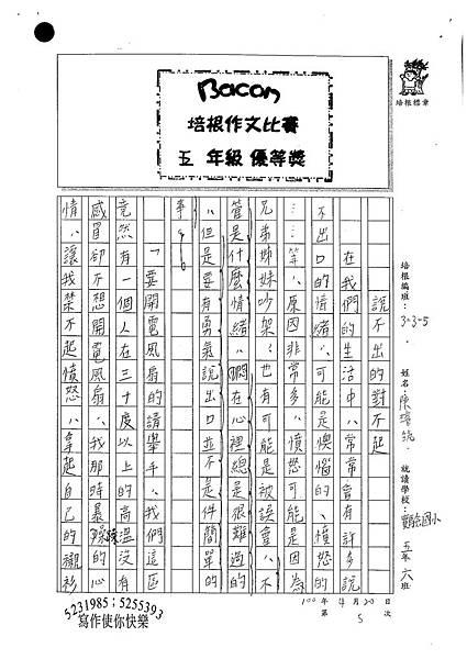 100W5405陳璿筑 (1).jpg