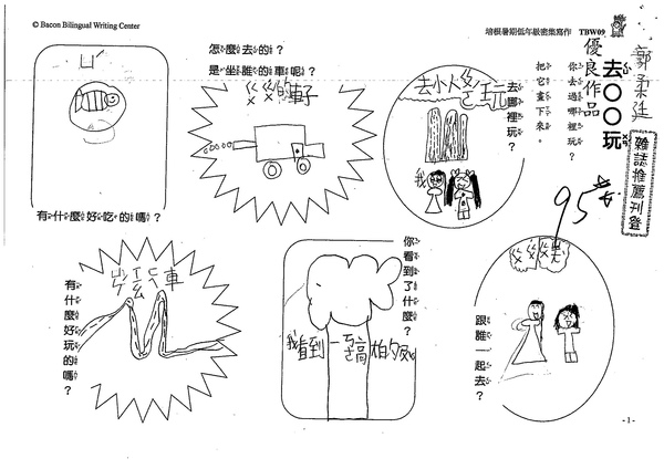 99TBW09郭柔廷 (1).jpg