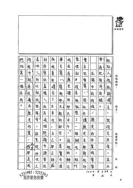 100WE402唐文鴻 (2).jpg