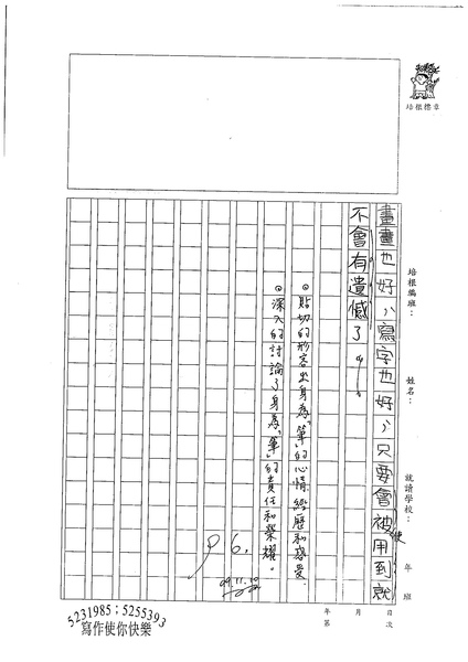 99W5209陳宥蓁 (3).jpg