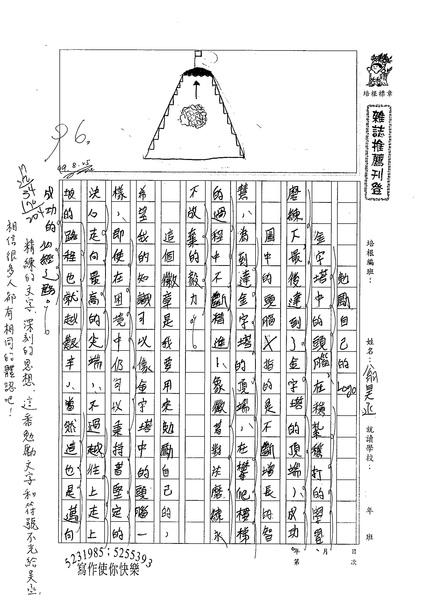 99WG110翁昊丞 (1).jpg