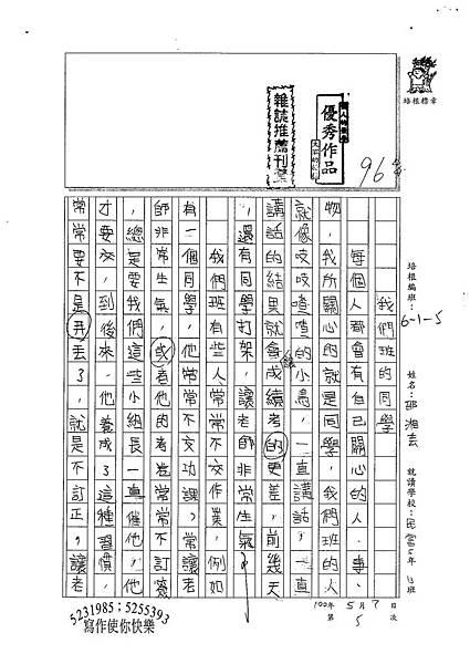 100W5407邵湘芸 (1).jpg
