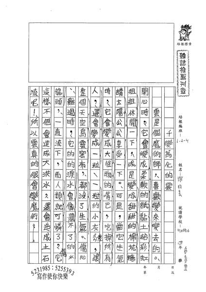 99W4301謝昀芸 (1).jpg