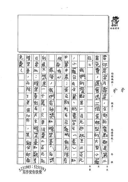 100W5402劉正翔 (2).jpg