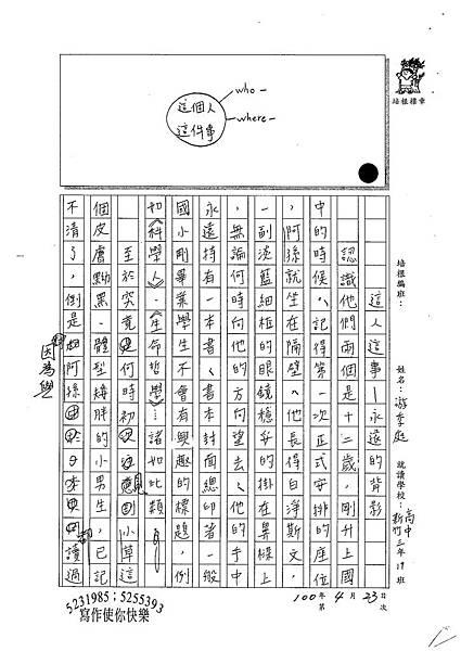100WE405游季庭 (1).jpg