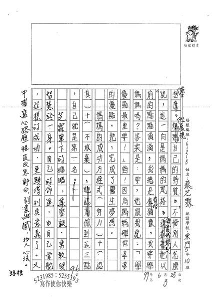99W6103蔡芝霖 (3).jpg