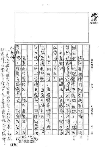 99W5203曹怡婷 (2).jpg