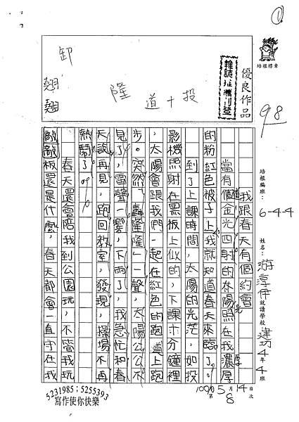 100W4408游淳伊 (1).jpg
