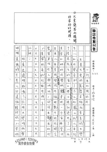 99W5309楊晉愷 (1).jpg