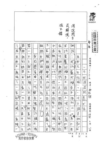 99WA110唐敏騏 (1).jpg