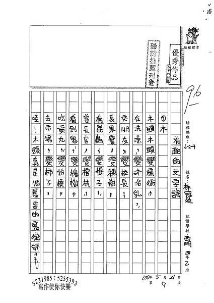 100W4409林冠廷 (1).jpg