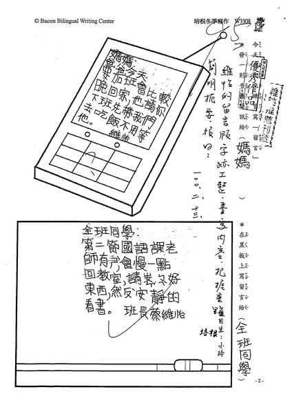 99W3308蔡維怡 (1).jpg