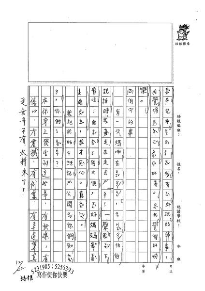 99W3303劉芸瑄 (3).jpg
