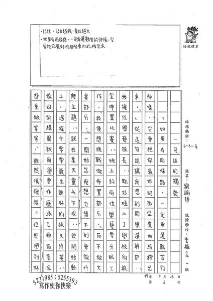 99WG206劉諭靜 (1).jpg